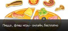 Пицца , флеш игры - онлайн, бесплатно