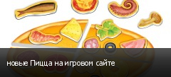 новые Пицца на игровом сайте
