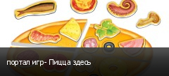 портал игр- Пицца здесь