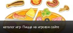 каталог игр- Пицца на игровом сайте
