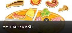флеш Пицца онлайн
