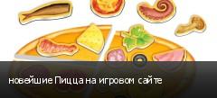 новейшие Пицца на игровом сайте