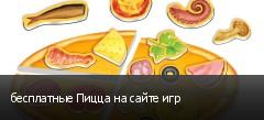 бесплатные Пицца на сайте игр