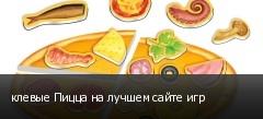 клевые Пицца на лучшем сайте игр