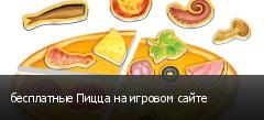 бесплатные Пицца на игровом сайте