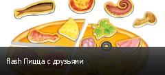 flash Пицца с друзьями