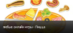 любые онлайн игры - Пицца