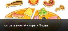 поиграть в онлайн игры - Пицца