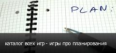 каталог всех игр - игры про планирования