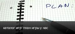 каталог игр- план игры у нас