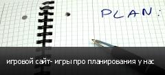 игровой сайт- игры про планирования у нас