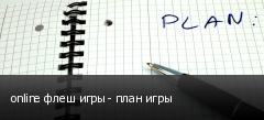 online флеш игры - план игры
