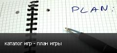 каталог игр - план игры