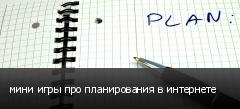 мини игры про планирования в интернете