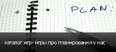 каталог игр- игры про планирования у нас