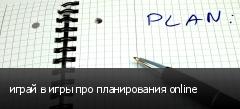 играй в игры про планирования online