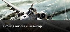 любые Самолеты на выбор