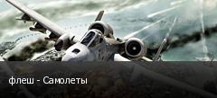 флеш - Самолеты