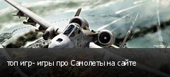 топ игр- игры про Самолеты на сайте