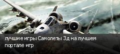 лучшие игры Самолеты 3д на лучшем портале игр