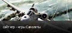 сайт игр - игры Самолеты