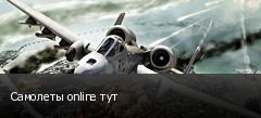 Самолеты online тут