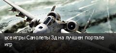все игры Самолеты 3д на лучшем портале игр