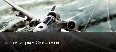 online игры - Самолеты