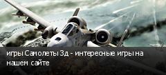 игры Самолеты 3д - интересные игры на нашем сайте