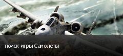 поиск игры Самолеты