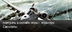 поиграть в онлайн игры - игры про Самолеты