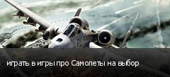 играть в игры про Самолеты на выбор