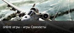 online игры - игры Самолеты