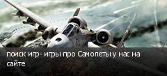поиск игр- игры про Самолеты у нас на сайте
