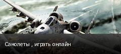 Самолеты , играть онлайн