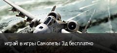 играй в игры Самолеты 3д бесплатно