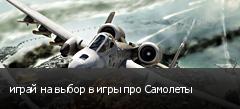 играй на выбор в игры про Самолеты