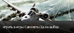 играть в игры Самолеты 3д на выбор