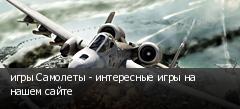 игры Самолеты - интересные игры на нашем сайте