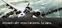 игровой сайт- игры Самолеты 3д здесь