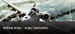 любые игры - игры Самолеты