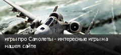 игры про Самолеты - интересные игры на нашем сайте