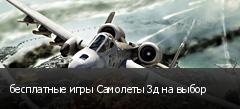 бесплатные игры Самолеты 3д на выбор