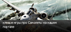 клевые игры про Самолеты на нашем портале