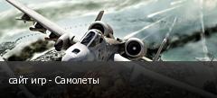 сайт игр - Самолеты