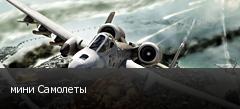 мини Самолеты