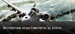 бесплатные игры Самолеты 3д в сети