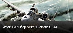играй на выбор в игры Самолеты 3д