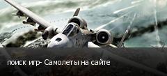 поиск игр- Самолеты на сайте