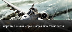 играть в мини игры - игры про Самолеты